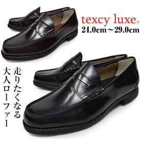 ローファー メンズ 本革 アシックス 商事 本革 軽量 幅広 2E EE相当 ラウンドトゥ asics texcyluxe テクシーリュクス コインローファー スリッポン 立ち仕事 靴 紳士靴 大きいサイズ 送料無料