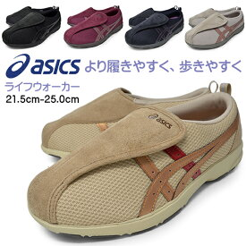 アシックス ウォーキングシューズ レディース ライフウォーカー 婦人用 婦人靴 痛くない 歩きやすい 3E相当 EEE 幅広 靴 ブランド asics FLC307 屋内 屋外 室内運動