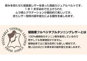 ベルトメンズカジュアル本革日本製姫路産レザーカジュアルレザーベルト小物フルベジタブルタンニングギフト送料無料