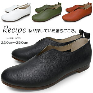 Vカットスリッポン レディース フラットシューズ ぺたんこ 柔らかい パンプス 本革 疲れない 黒 ブラック 白 ホワイト プレーントゥ 靴 革靴 日本製 ブランド Recipe レシピ RP-222