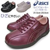 アシックスウォーキングシューズレディースライフウォーカーニーサポート婦人用婦人靴痛くない歩きやすいブラックローズピンク3E相当EEE幅広靴ブランドasics屋内屋外