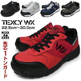 安全靴 プロスニーカー メンズ レディース 安全スニーカー 通気性 蒸れない 幅広 3E EEE 軽量 防滑 耐油 先芯樹脂 JSAA規格A種 JSAA認定 紐 ローカット アシックス 商事 texcy WX テクシーワークス