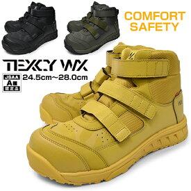 安全靴 プロスニーカー ミッドカットメンズ 安全スニーカー 通気性 蒸れない 幅広 3E EEE 軽量 防滑 耐油 先芯樹脂 JSAA規格A種 マジックテープ ベルクロ ローカット アシックス 商事 texcy WX テクシーワークス おしゃれ 軽量