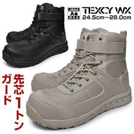 安全靴 プロスニーカー ミッドカット ハイカット メンズ 安全スニーカー 通気性 蒸れない 幅広 3E EEE 軽量 防滑 耐油 先芯樹脂 JSAA規格A種 紐 ローカット アシックス 商事 texcy WX テクシーワークス おしゃれ 軽量