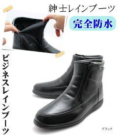 【完全防水】紳士レインブーツ メンズビジネスレインブーツ 長靴 レイン 雨靴