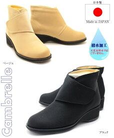 【Cambrelleキャンブレル使用】【撥水加工】日本製レディースレインブーツ おしゃれレインブーツ 長靴 雨の日の靴 雨靴