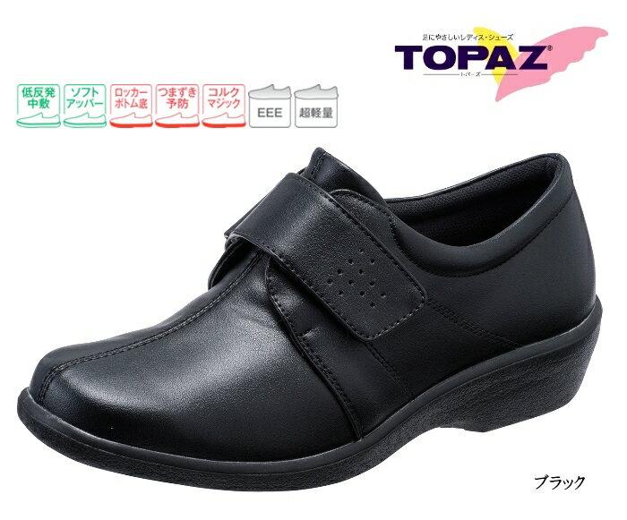 【自然にカラダが前に出る!】【21.0〜25.0cm】TOPAZ トパーズ 2103 レディースウォーキングシューズ マジックウォーキングシューズ 介護シューズ リハビリシューズ 靴 チェリーサイズ シンデレラサイズ