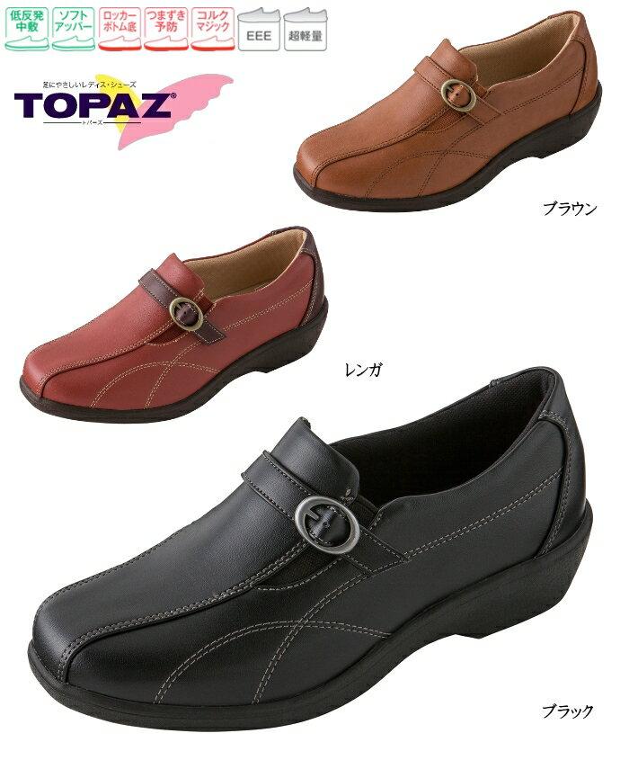 【自然にカラダが前に出る!】【21.0〜25.0cm】TOPAZ トパーズ 2104 レディースウォーキングシューズ 靴 チェリーサイズ シンデレラサイズ