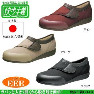 【日本製】快歩主義 L049 レディースウォーキングシューズ 介護シューズ リハビリシューズ マジックウォーキング マジック ベルクロ チェリーサイズ シンデレラサイズ 靴
