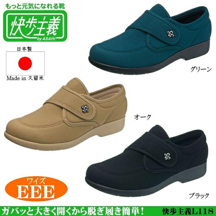 【22.0cm〜25.0cm】【日本製】快歩主義 L118 レディースウォーキングシューズ 介護シューズ リハビリシューズ マジックウォーキング マジック ベルクロ 靴