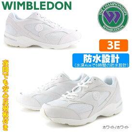 【水深4cmで6時間の防水設計】WIMBLEDON ウインブルドン スニーカー レディーススニーカー スクールシューズ 学生靴 白靴 チェリーサイズ