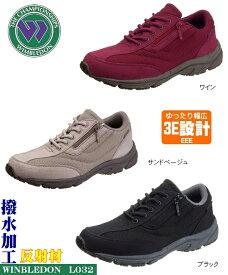 【撥水加工】WIMBLEDON ウインブルドン L032 レディーススニーカー ウォーキングシューズ 靴