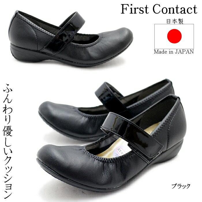 日本製First Contact レディースストラップパンプス ウォーキングパンプス オフィス履き ファーストコンタクト