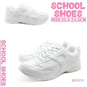 レディーススクールシューズ レディーススニーカー ホワイトシューズ 通学シューズ 白スニーカー 学生靴 学校靴 リハビリシューズ 室内履きOK 白靴