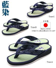 日本製藍染メンズ畳サンダル 畳 スリッパ 畳草履 ビーチサンダル 鼻緒 花火大会【室内履きにもOK】