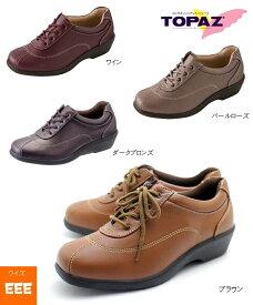 【躓き・腰痛・膝痛軽減】TOPAZ トパーズ 2101 レディースウォーキングシューズ 靴 チェリーサイズ シンデレラサイズ