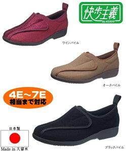 【日本製】【4E5E6E7E対応】快歩主義 L148 レディースウォーキングシューズ 介護シューズ リハビリシューズ マジックウォーキング 介護靴