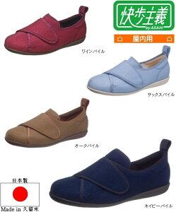 【4E〜7E対応】日本製 快歩主義 L141RS 屋内用 介護シューズ 介護靴 リハビリシューズ 室内履き ルームシューズ