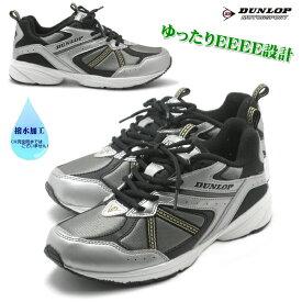 【撥水機能】【ゆったり4E設計】DUNLOP ダンロップ メンズスニーカー 紳士スニーカー 通学靴 インナーシューズ リハビリシューズ