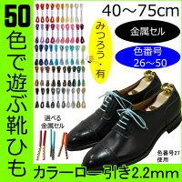 カラー靴ひも・丸(No.701-S・2.5mm幅・全50色)40cm・45cm・50cm・55cm・60cm・65cm・70cm・75cm