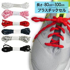 スニーカー用靴ひも モコモコ靴紐【長さ:80cm〜100cm】【プラスチックセル】(A-BABBLE)