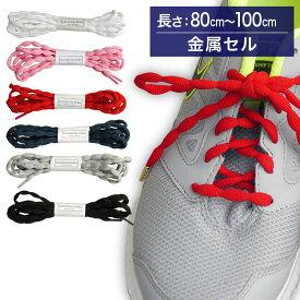 スニーカー用靴ひも モコモコ靴紐【長さ:80cm〜100cm】【金属セル】(A-BABBLE)