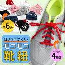【あす楽限定商品】スニーカー用靴ひも モコモコ靴紐【長さ:105cm〜135cm】【プラスチックセル】(A-BABBLE)