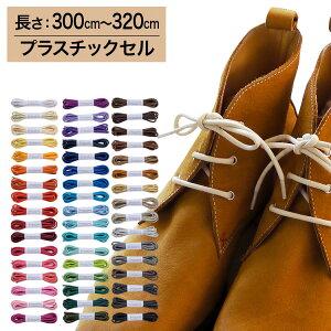 【プラスチックセル】【みつろう無し】革靴用 ロー引き靴ひも コットン 丸ひも・3.5mm幅【長さ:300cm〜320cm】(C-701-M)
