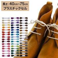【プラスチックセル】【みつろう無し】革靴用ロー引き靴ひもコットン丸ひも・3.5mm幅【長さ:40cm〜75cm】(C-701-M)