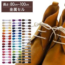 【金属セル】【みつろう無し】革靴用 ロー引き靴ひも コットン 丸ひも・3.5mm幅【長さ:80cm〜100cm】(C-701-M)