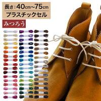 【プラスチックセル】【みつろう有り】革靴用ロー引き靴ひもコットン丸ひも・3.5mm幅【長さ:40cm〜75cm】(C-701-M)