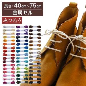 【金属セル】【みつろう有り】革靴用 ロー引き靴ひも コットン 丸ひも・3.5mm幅【長さ:40cm〜75cm】(C-701-M)