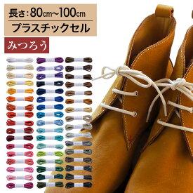 【プラスチックセル】【みつろう有り】革靴用 ロー引き靴ひも コットン 丸ひも・3.5mm幅【長さ:80cm〜100cm】(C-701-M)