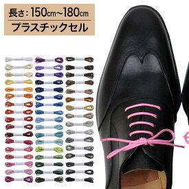 【プラスチックセル】【みつろう無し】革靴用 ロー引き靴ひも コットン 丸ひも・2.2mm幅【長さ:150cm〜180cm】(C-701-S)