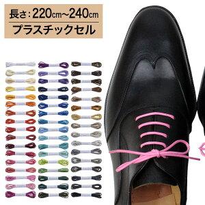 【プラスチックセル】【みつろう無し】革靴用 ロー引き靴ひも コットン 丸ひも・2.2mm幅【長さ:220cm〜240cm】(C-701-S)