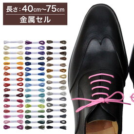 【金属セル】【みつろう無し】革靴用 ロー引き靴ひも コットン 丸ひも・2.2mm幅【長さ:40cm〜75cm】(C-701-S)