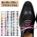 【プラスチックセル】【みつろう無し】革靴用 ロー引き靴ひも コットン 丸ひも・2.2mm幅【長さ:80cm〜100cm】(C-701-…