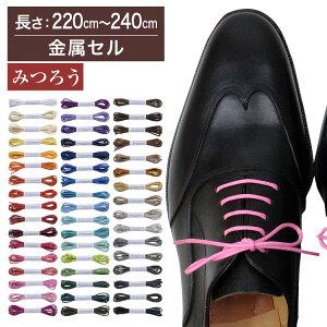 【金属セル】【みつろう有り】革靴用 ロー引き靴ひも コットン 丸ひも・2.2mm幅【長さ:220cm〜240cm】(C-701-S)