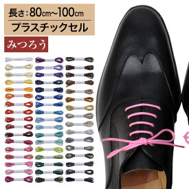 【プラスチックセル】【みつろう有り】革靴用 ロー引き靴ひも コットン 丸ひも・2.2mm幅【長さ:80cm〜100cm】(C-701-S)