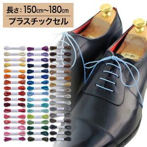 【プラスチックセル】【みつろう無し】革靴用 ロー引き靴ひも コットン 丸ひも・1.2mm幅【長さ:150cm〜180cm】(C-701-SS)