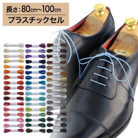 【プラスチックセル】【みつろう無し】革靴用 ロー引き靴ひも コットン 丸ひも・1.2mm幅【長さ:80cm〜100cm】(C-701-SS)