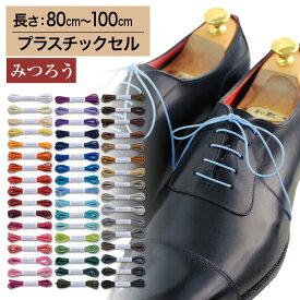 【プラスチックセル】【みつろう有り】革靴用 ロー引き靴ひも コットン 丸ひも・1.2mm幅【長さ:80cm〜100cm】(C-701-SS)