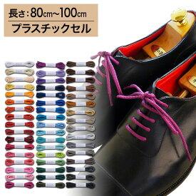 【プラスチックセル】【みつろう無し】革靴用 ロー引き靴ひも コットン 丸ひも・編目・3.5mm幅【長さ:80cm〜100cm】(C-702-M)