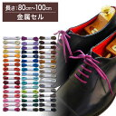 【金属セル】【みつろう無し】革靴用 ロー引き靴ひも コットン 丸ひも・編目・3.5mm幅【長さ:80cm〜100cm】(C-702-M)