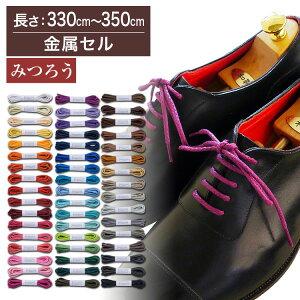 【金属セル】【みつろう有り】革靴用 ロー引き靴ひも コットン 丸ひも・編目・3.5mm幅【長さ:330cm〜350cm】(C-702-M)
