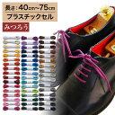 【プラスチックセル】【みつろう有り】革靴用 ロー引き靴ひも コットン 丸ひも・編目・3.5mm幅【長さ:40cm〜75cm】(C…