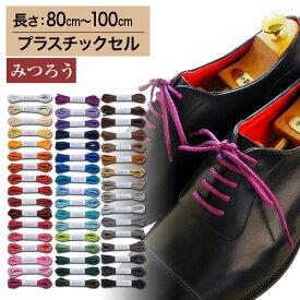 【プラスチックセル】【みつろう有り】革靴用 ロー引き靴ひも コットン 丸ひも・編目・3.5mm幅【長さ:80cm〜100cm】(C-702-M)