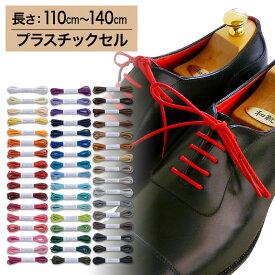 【プラスチックセル】【みつろう無し】革靴用 ロー引き靴ひも コットン 丸ひも・編目・2.5mm幅【長さ:110cm〜140cm】(C-702-S)