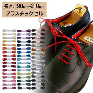 【プラスチックセル】【みつろう無し】革靴用 ロー引き靴ひも コットン 丸ひも・編目・2.5mm幅【長さ:190cm〜210cm】(C-702-S)