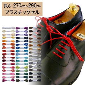 【プラスチックセル】【みつろう無し】革靴用 ロー引き靴ひも コットン 丸ひも・編目・2.5mm幅【長さ:270cm〜290cm】(C-702-S)